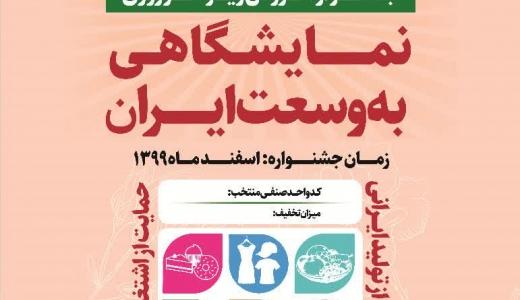 نمایشگاهی به وسعت ایران