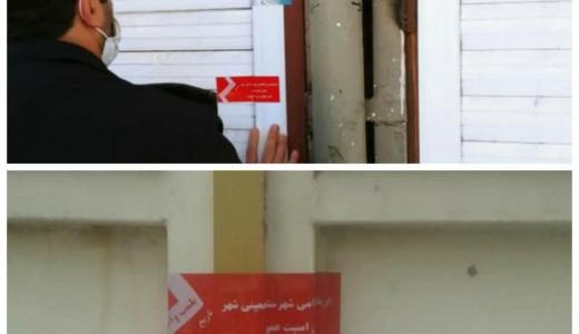 پلمب واحدهای صنفی مختلف در شهرستان خمینی شهر