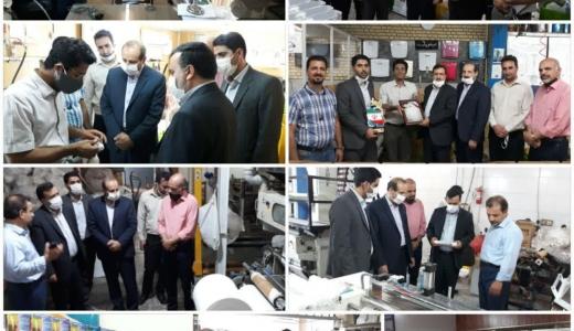 بازدید از سه کارگاه تولیدی فلاش تانک، نایلون و نایلکس در اصفهان.