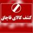 کشف مقادیری البسه ، پارچه ، کفش، ابزار صنعتی قاچاق در اصفهان